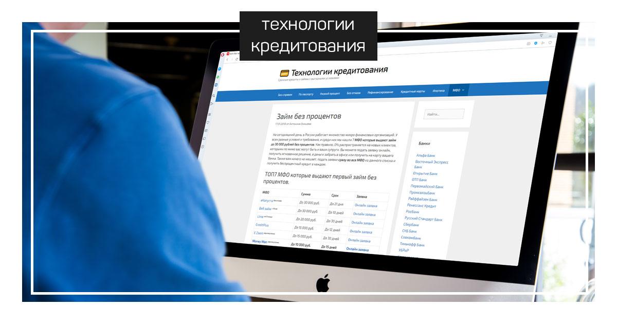 Заем под 0 процентов www.technologyk.ru