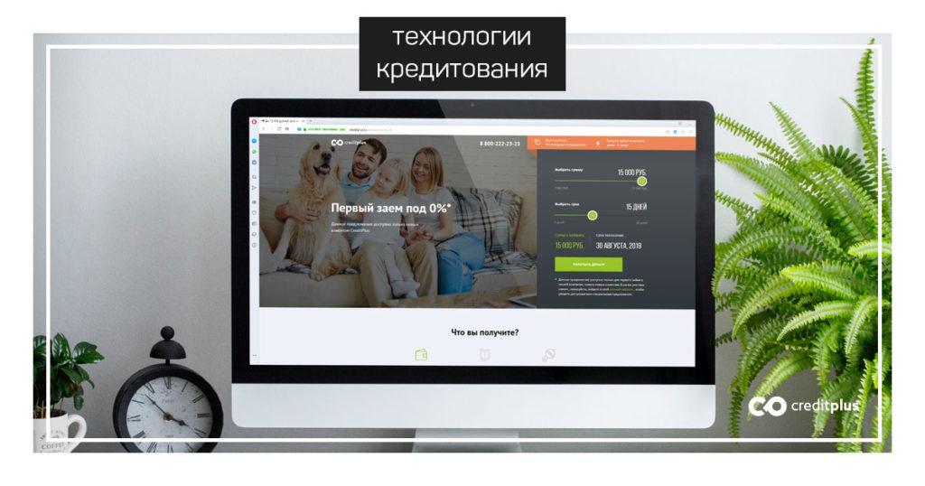 Взять займ срочно онлайн по паспорту МФО Credit Plus www.technologyk.ru