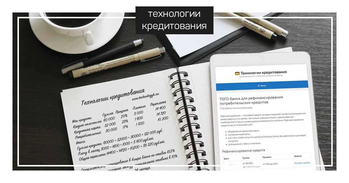 Рефинансирование кредита www.technologyk.ru