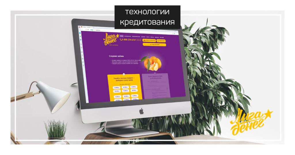 Заем до 1 года в МФО Лига Денег www.technologyk.ru