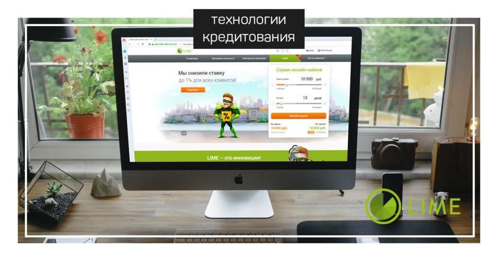 Высокотехнологичное микро кредитование в Lime заем. www.technologyk.ru