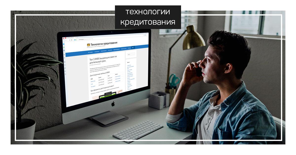 Займы в МФО на длительный срок www.technologyk.ru