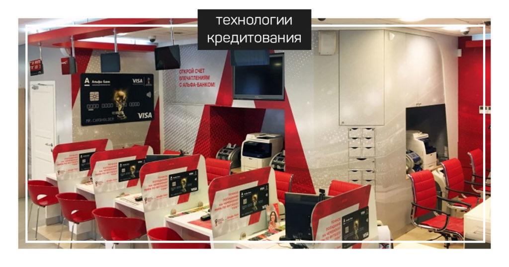 Альфа Банк: Потребительский кредит, Кредитная карта, Ипотека, Дебетовая карта. www.technologyk.ru