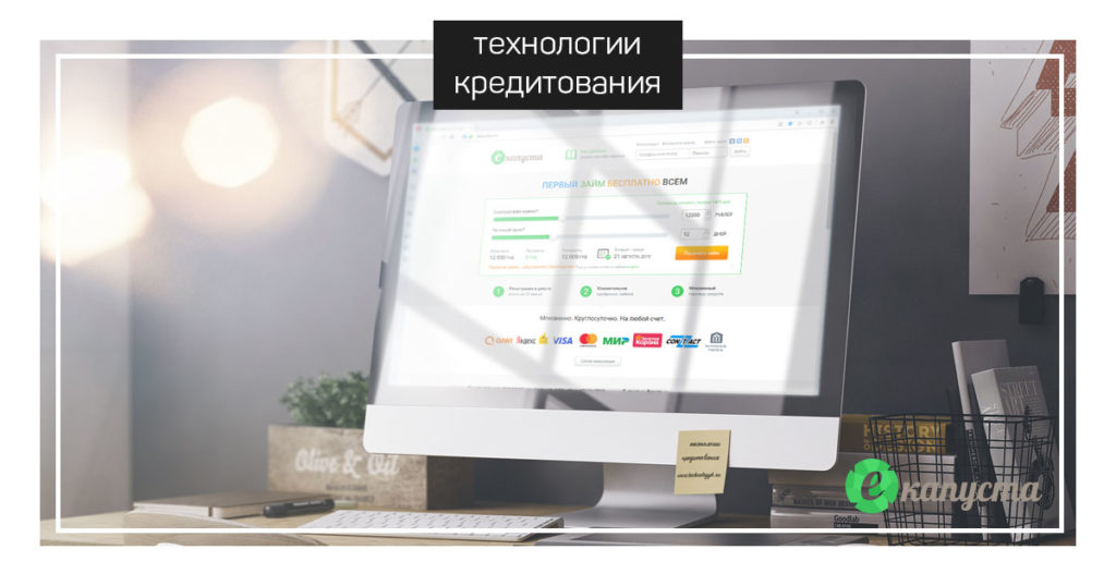 первый займ бесплатно всем в еКапуста www.technologyk.ru
