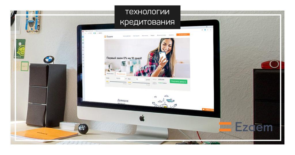 Без процентный заем для новых клиентов в МФО eZaem www.technologyk.ru