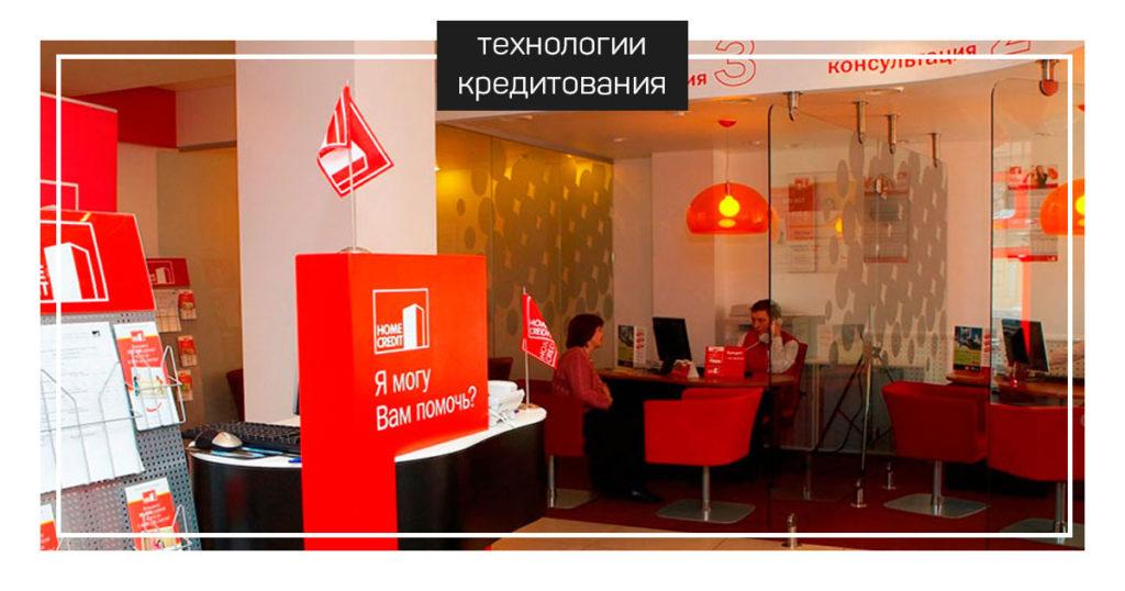 Home Credit - кредит наличными www.technologyk.ru