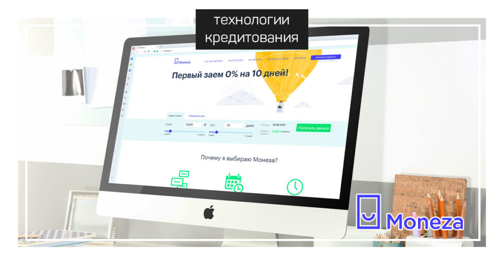 Онлайн займ на карту в МФО Moneza www.technologyk.ru