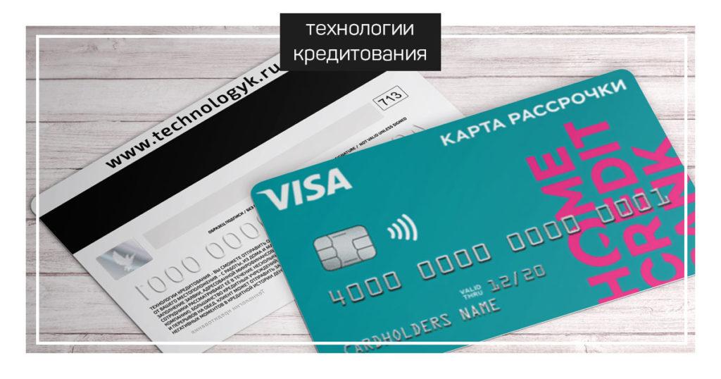 Карта рассрочки - Свобода от банка Хоум Кредит www.technologyk.ru