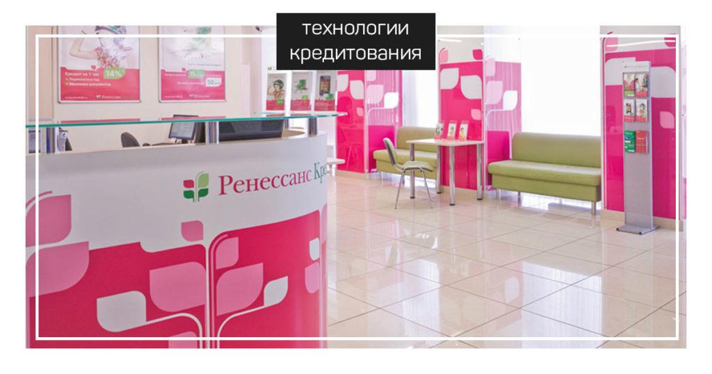 Кредиты в Ренессанс Кредит www.technologyk.ru