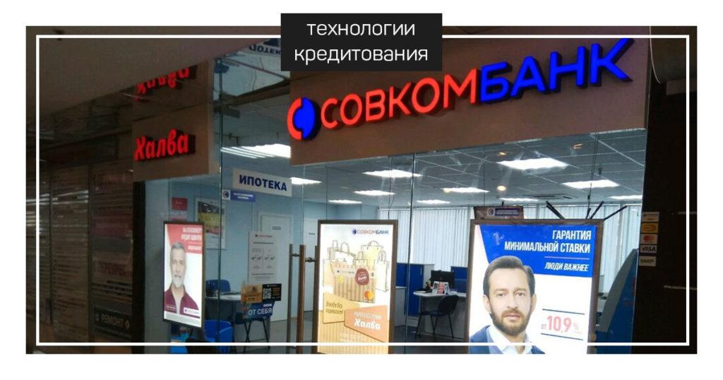 Совкомбанк: кредиты, карты рассрочки, кредит с плохой кредитной историей www.technologyk.ru