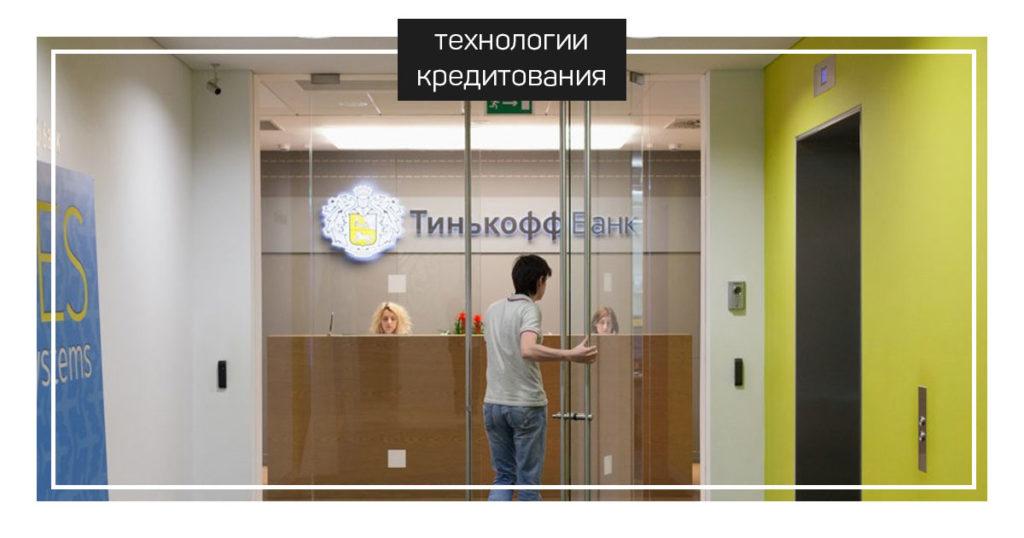 Тинькофф Банк: кредиты, кредитные карты, страховки, sim карты www.technologyk.ru