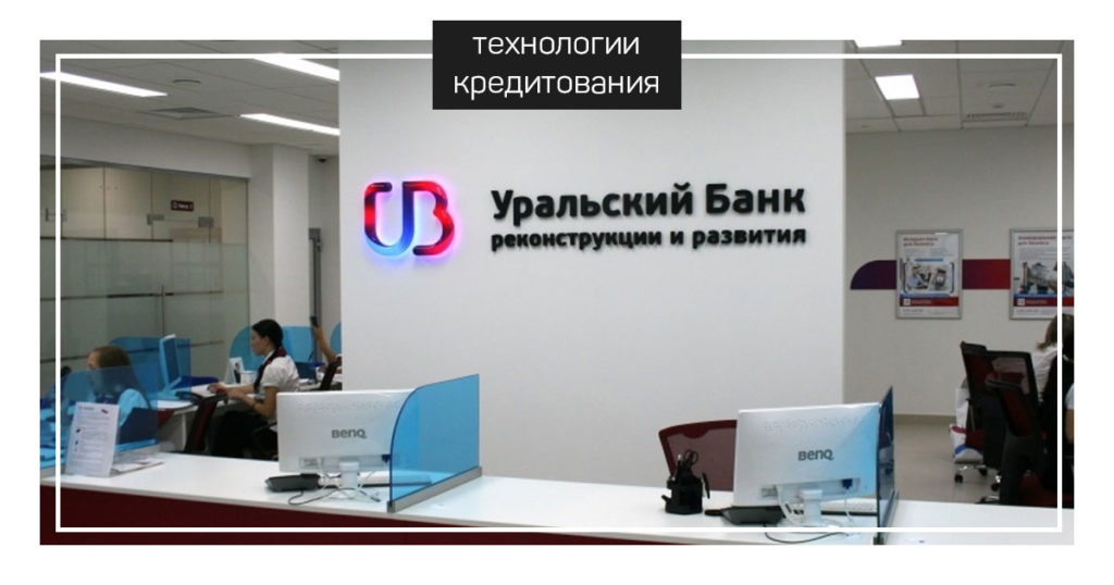 УБРиР кредит и кредитная карта www.technologyk.ru