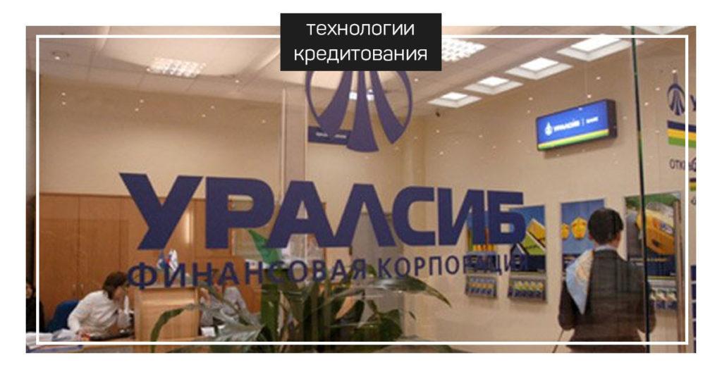 Банк Уралсиб: кредит наличными, рефинансирование www.technologyk.ru