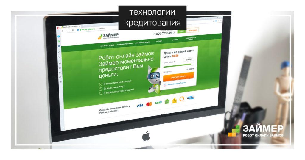 Онлайн заем в МФО Займер www.technologyk.ru