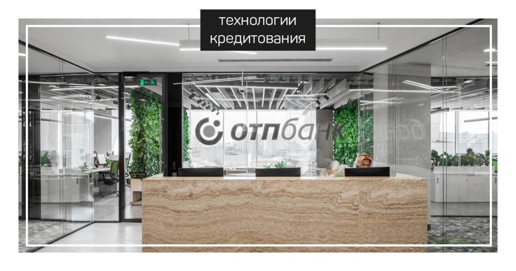 ОТП Банк: кредит наличными и дебетовая карта www.technologyk.ru