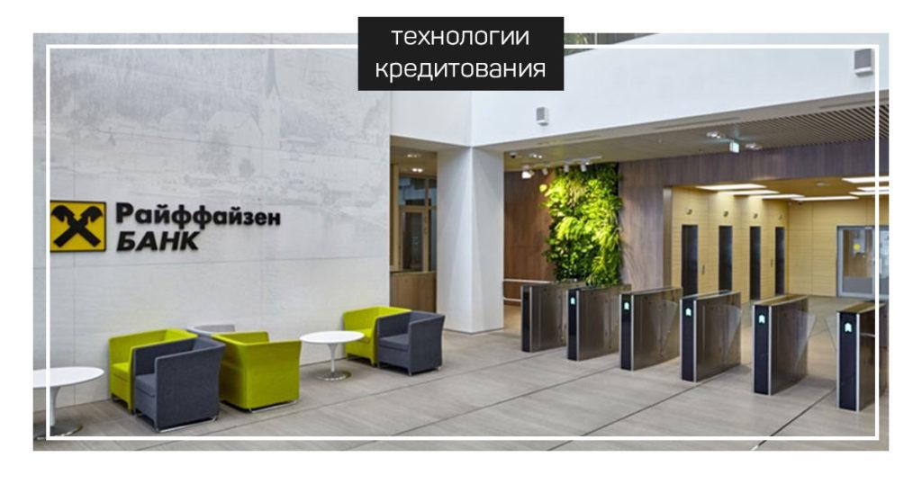 Райффайзен Банк: кредит наличными, кредитная карта, рефинансирование и дебетовая карта www.technologyk.ru