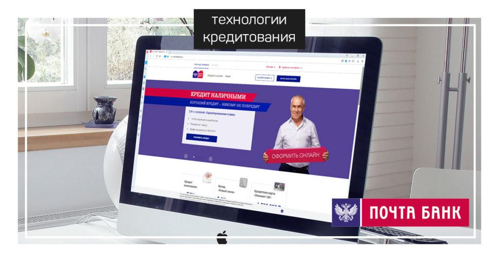 Почта банк на сайте Технилогии кредитования https://credit-tech.ru/
